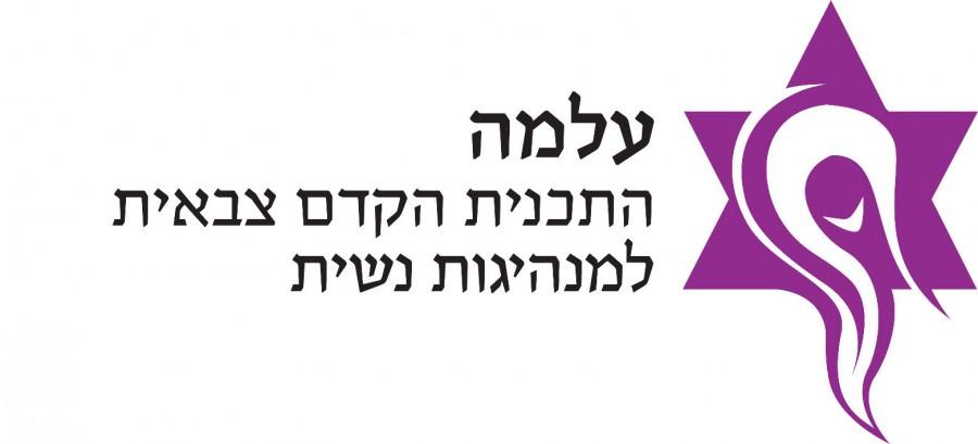 ALMA - Logo