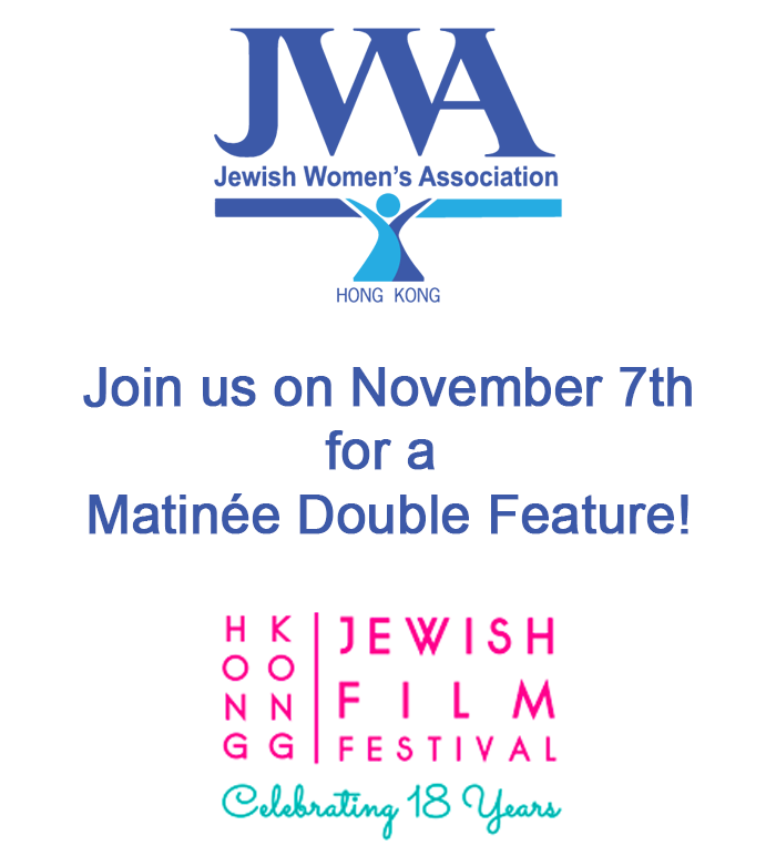 Join us for a Matinée with the HKJFF