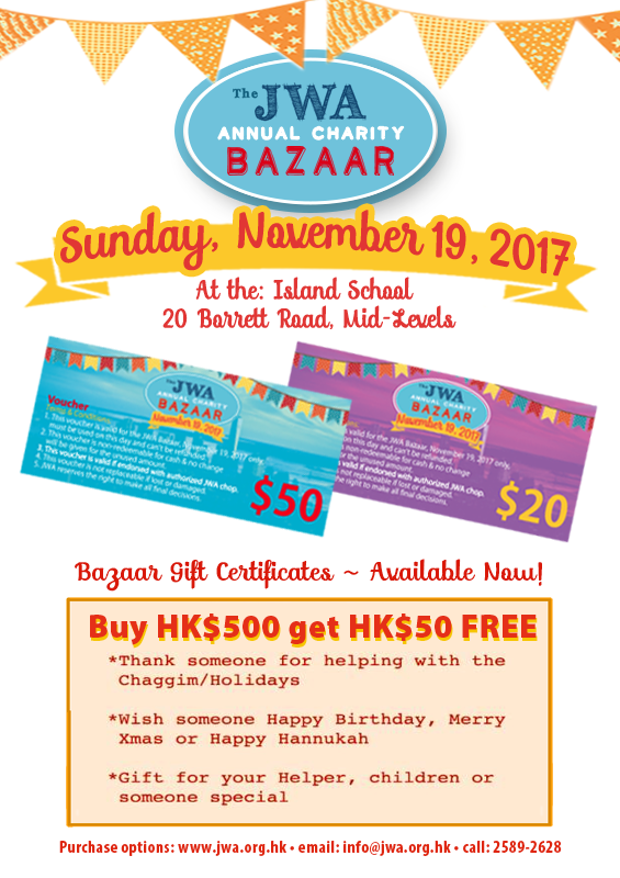 Buy your 2017 Charity Bazaar Gift Certificates